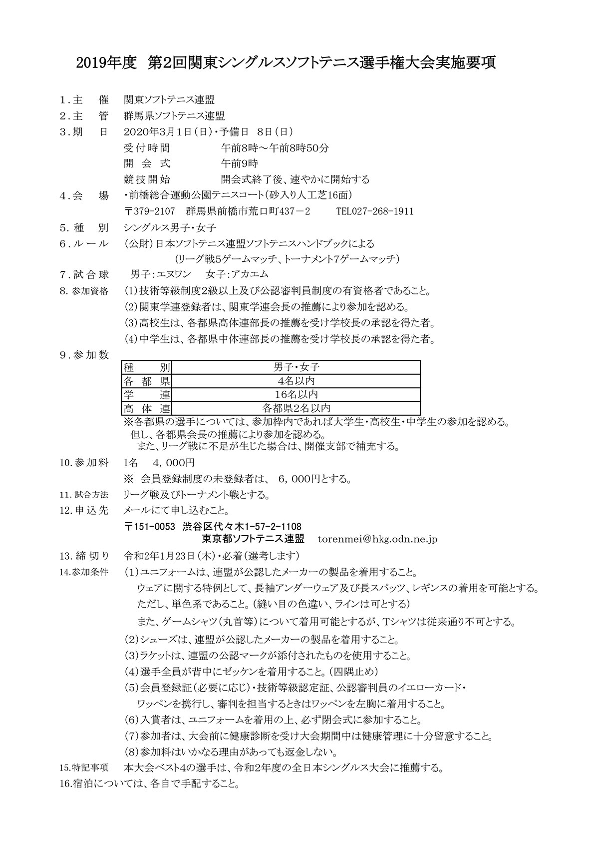 令和元年度 関東シングルス選手権大会要項