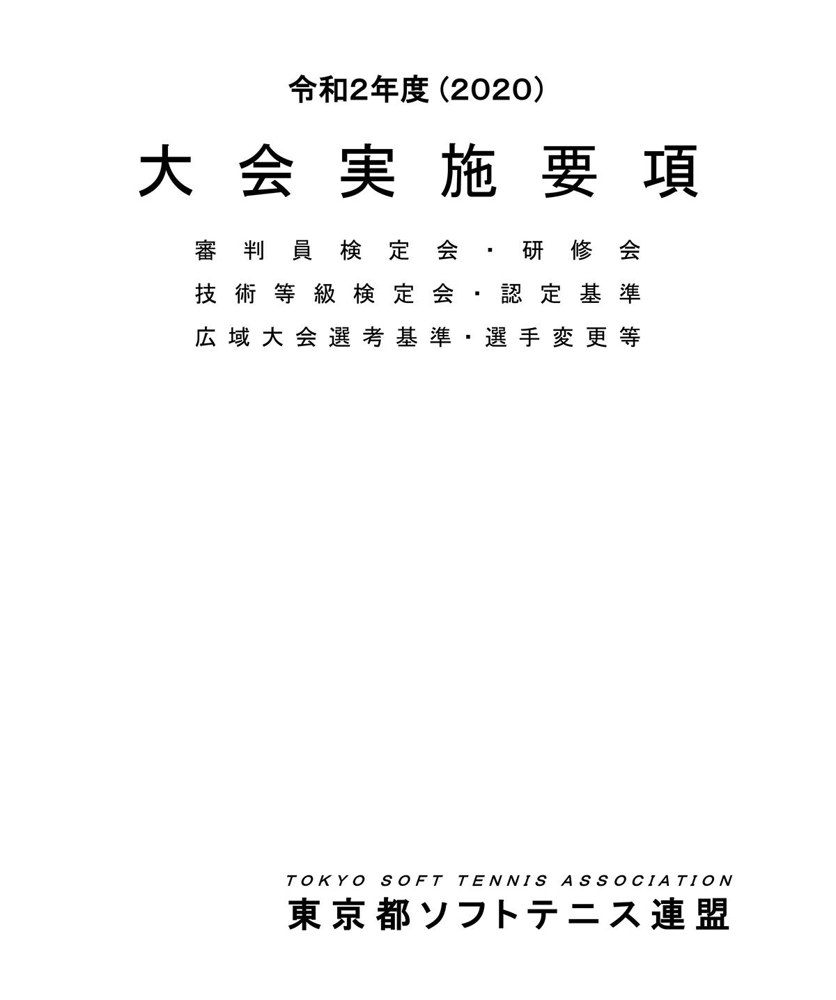 令和2年度(2020) 東京都大会要項
