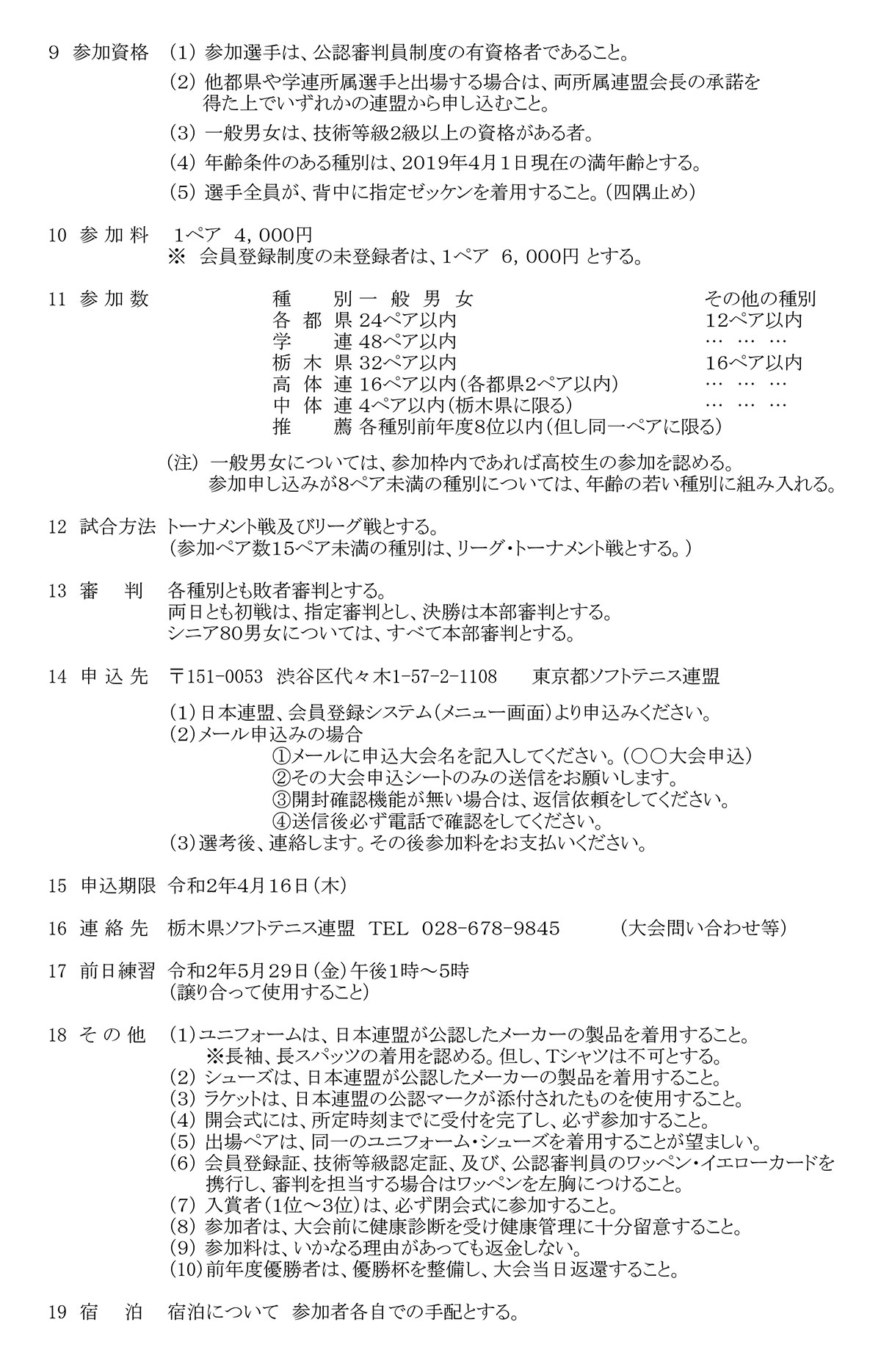 令和2年度 関東選手権大会要項