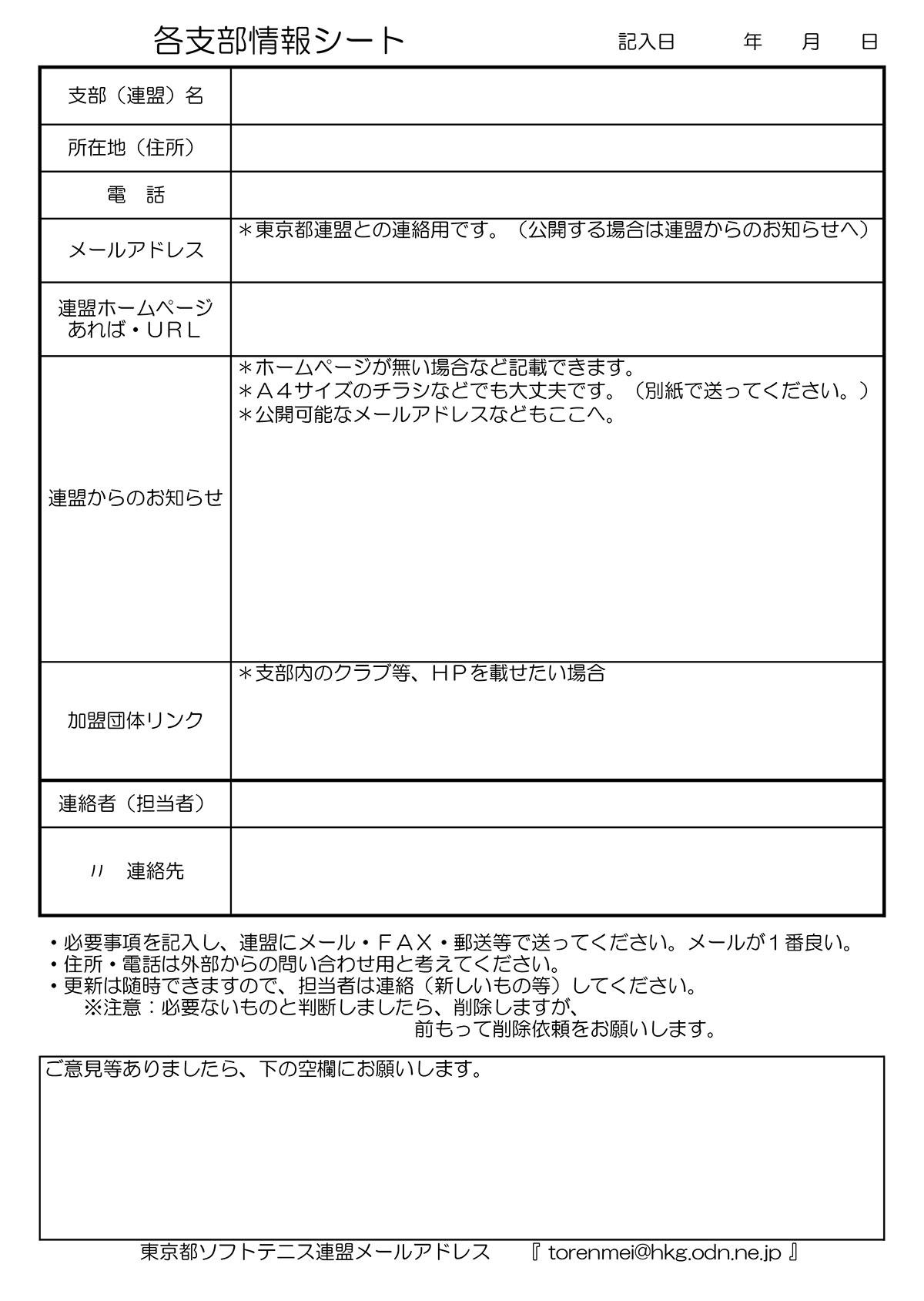 支部情報シート