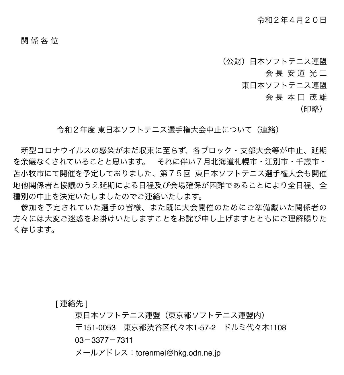 令和2年度 東日本ソフトテニス選手権大会中止について