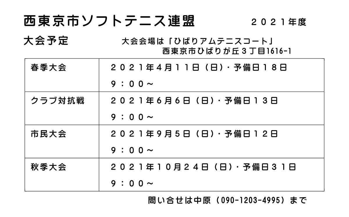 西東京市ソフトテニス連盟